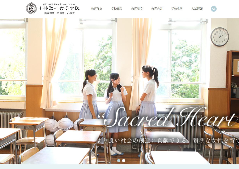 2021年4月 | 小林聖心女子学院ブログ | 小林聖心女子学院 高等学校 ...