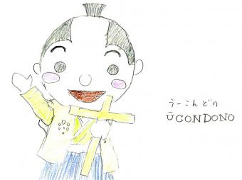 u-kon-dono
