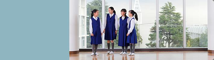 小学校受験をご希望の方 | 小林聖心女子学院 高等学校・中学校・小学校